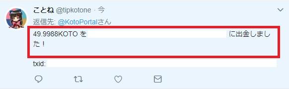 投げ銭BOTことねちゃん